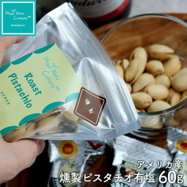 ピスタチオ 燻製 ピスタチオ 有塩 60g ダイエットサポート ハッピーナッツカンパニー