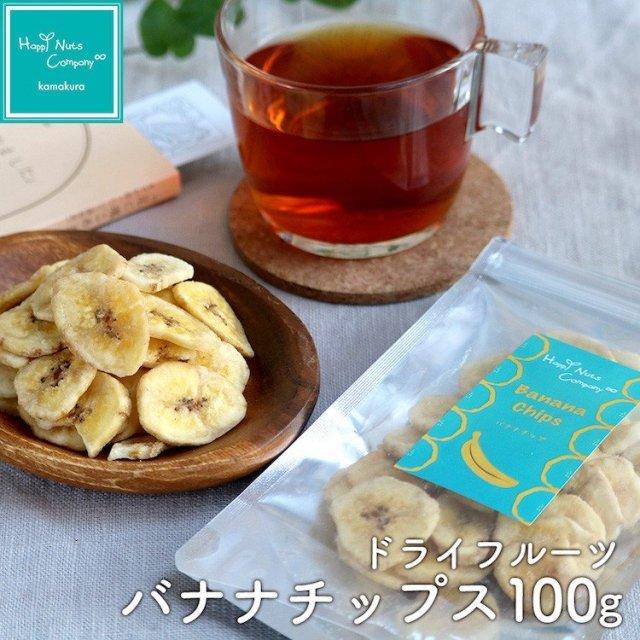 バナナチップス フィリピン産 100g ビタミンB 体サポート ダイエットサポート ハッピーナッツカンパニー
