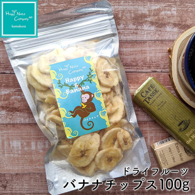 バナナチップス フィリピン産 100g