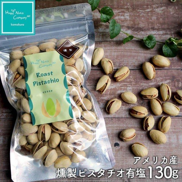 ピスタチオ 燻製 ピスタチオ 有塩 130g ダイエットサポート ハッピーナッツカンパニー