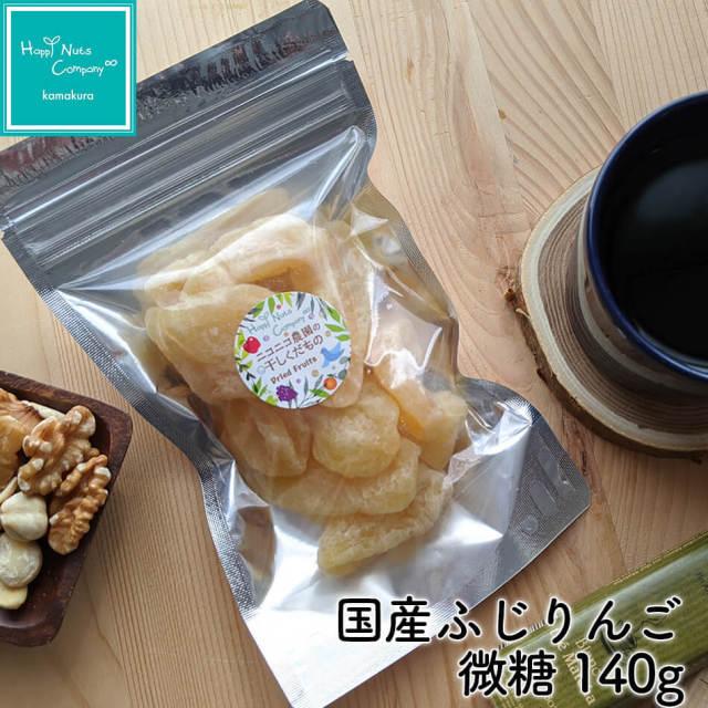 ふじりんご 国産 微糖 140g