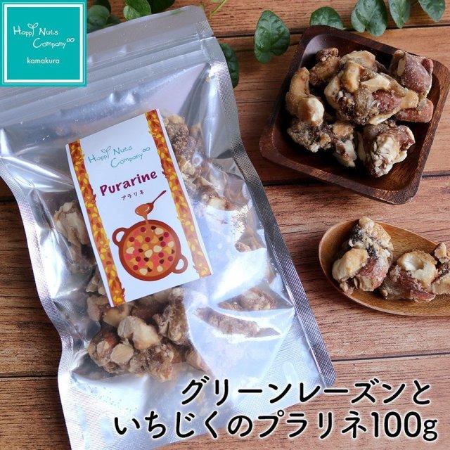 グリーンレーズン いちじく プラリネ 100g ナッツ菓子 ナッツ ドライフルーツ ハッピーナッツカンパニー