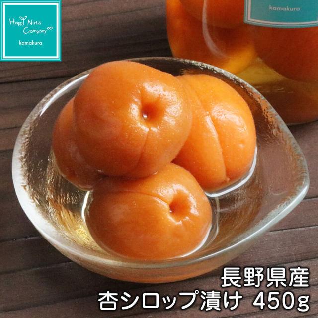 杏シロップ漬け450g