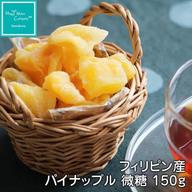 フィリピン産 パイナップル 微糖