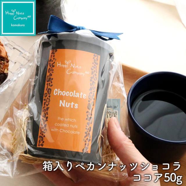 ペカンナッツ ショコラ ココア50g 箱入り