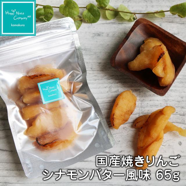 国産焼きりんごシナモンバター