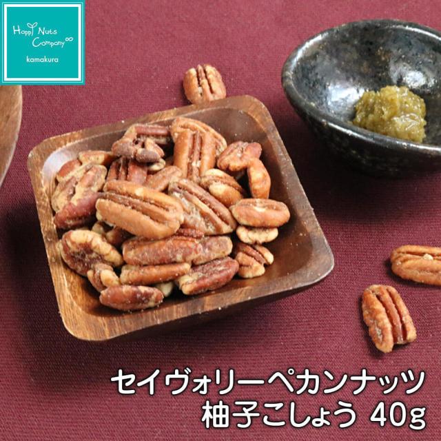 ペカンナッツ 柚子こしょう