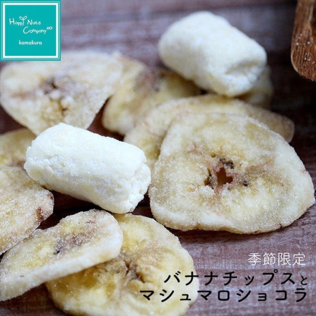 季節限定 バナナチップスとマシュマロショコラ 80g クーベルチュール チョコレート フィリピン産バナナ ハッピーナッツカンパニー