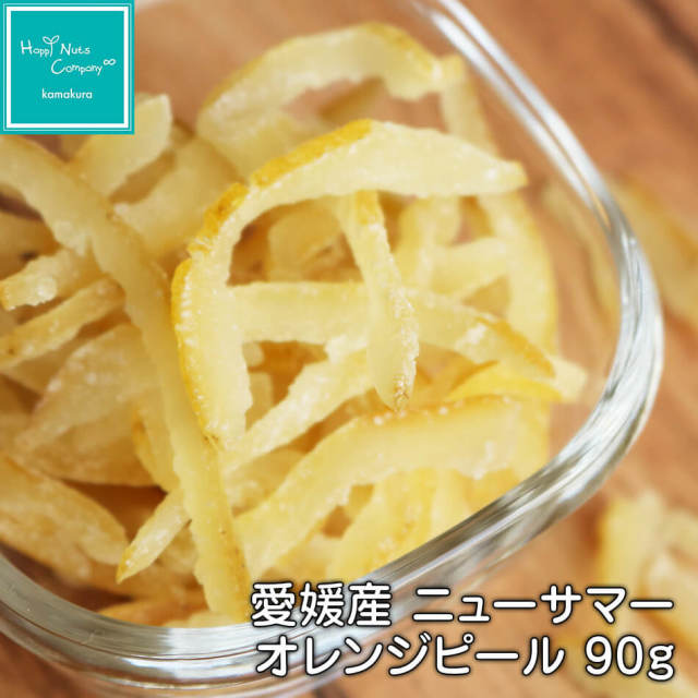 ニューサマーオレンジピール 愛媛産 微糖