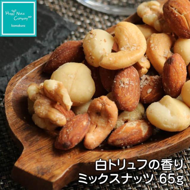 白トリュフの香り MIXナッツ 4種類 65g