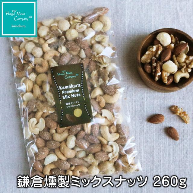 鎌倉燻製ミックスナッツ 260g