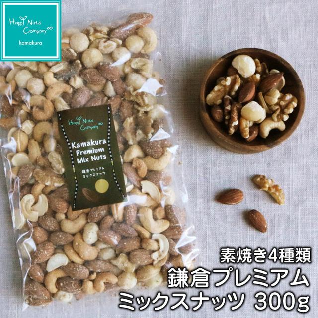 素焼きミックスナッツ 300g