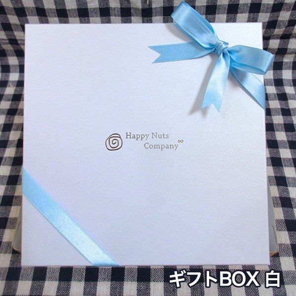 ギフトボックス 白箱 ラッピング包装
