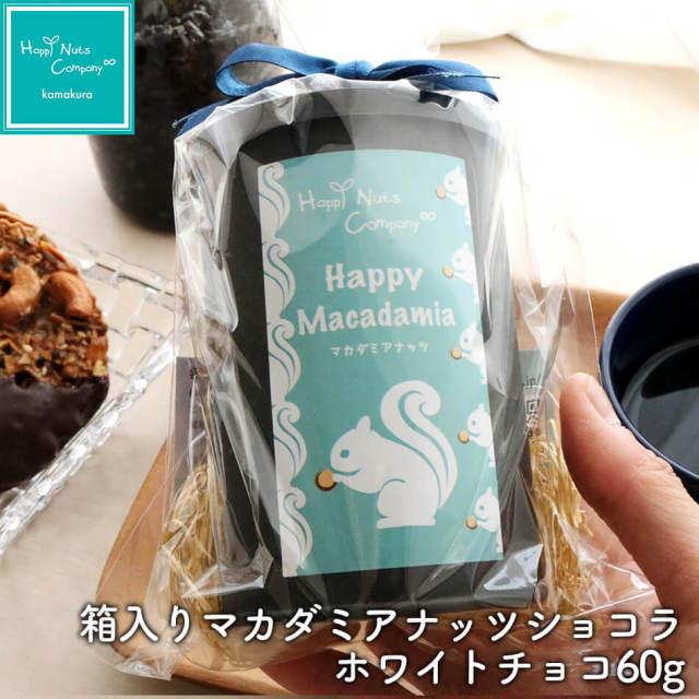 マカダミアナッツホワイトチョコ 箱入り60g