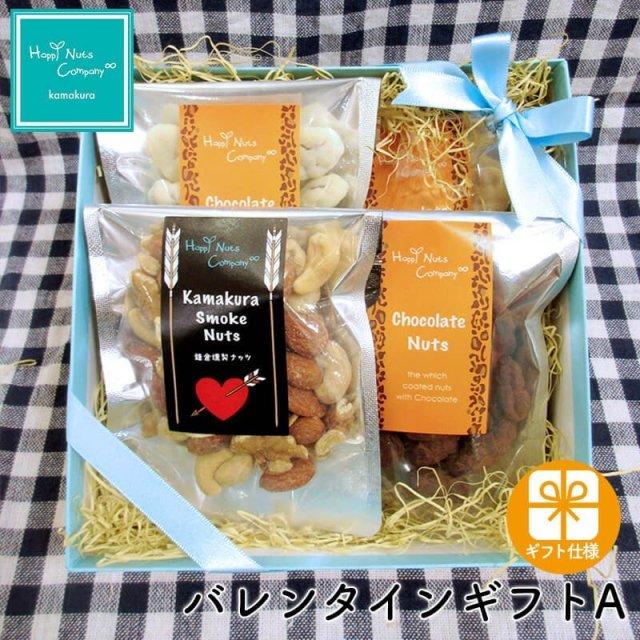 バレンタインギフトA 4種類入り ペカン ショコラ ココア キャラメル 和三盆 燻製ミックスナッツ