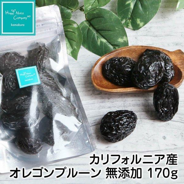 ハッピーナッツカンパニー カリフォルニア産 オレゴンプルーン種有 無添加 170g
