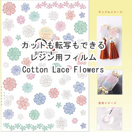 転写フィルム Cotton Lace Flowers