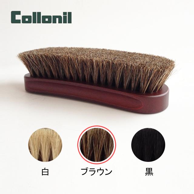 Collonil コロニル 馬毛ブラシ(ブラウン)<メール便不可>