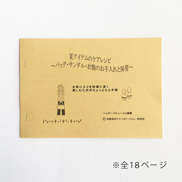 夏アイテムのケア・保管レシピBOOK【メール便可】