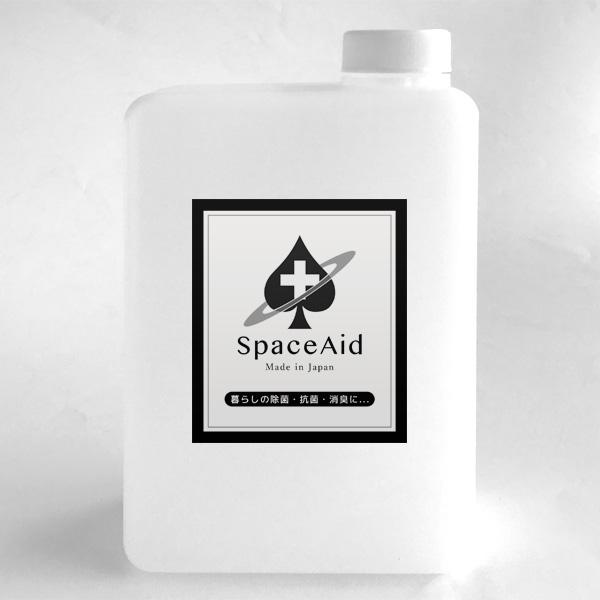 99%除菌消臭 500ppm PH7.45 安定化二酸化塩素 スペースエイド(1L) 除菌スプレー 次亜塩素酸より安心 マスクの除菌 室内除菌