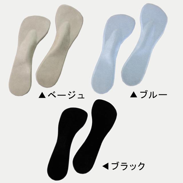 【ドルチェライン・Wアーチソールクッション】