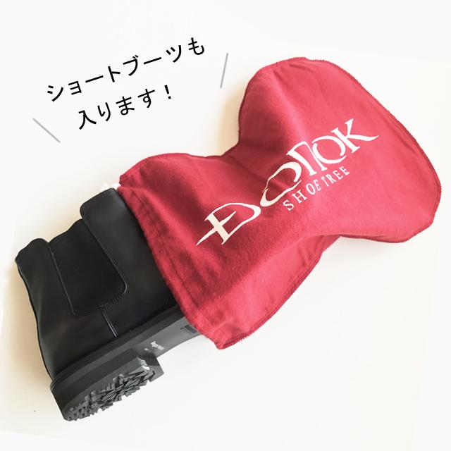 DONOKシューズバッグ(2枚組)ショートブーツも入ります。
