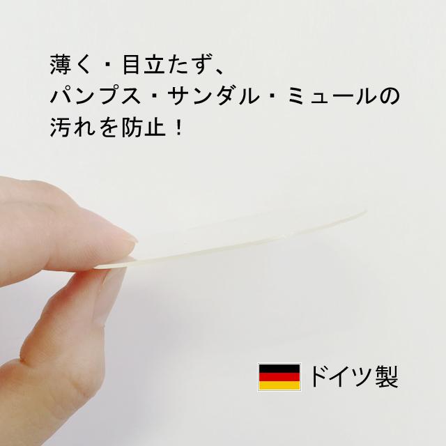 サンダル用汚れ防止シート【 フィクシー 】