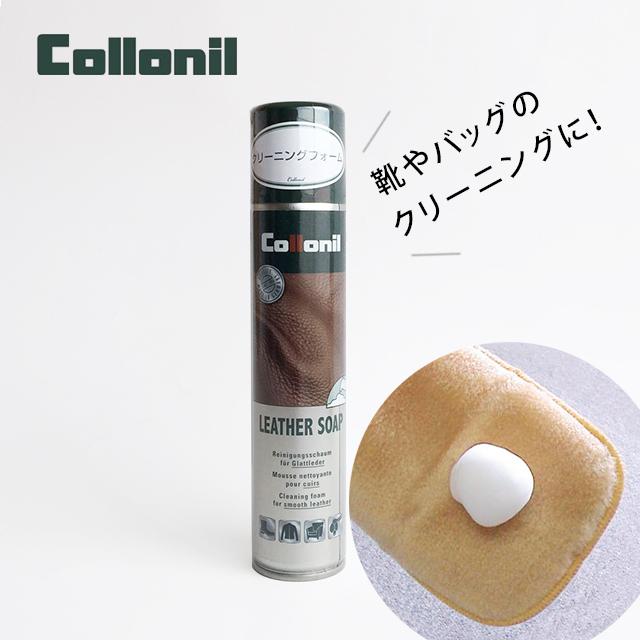 サドルソープをムース状にした革クリーナー【コロニルレザーソープ】