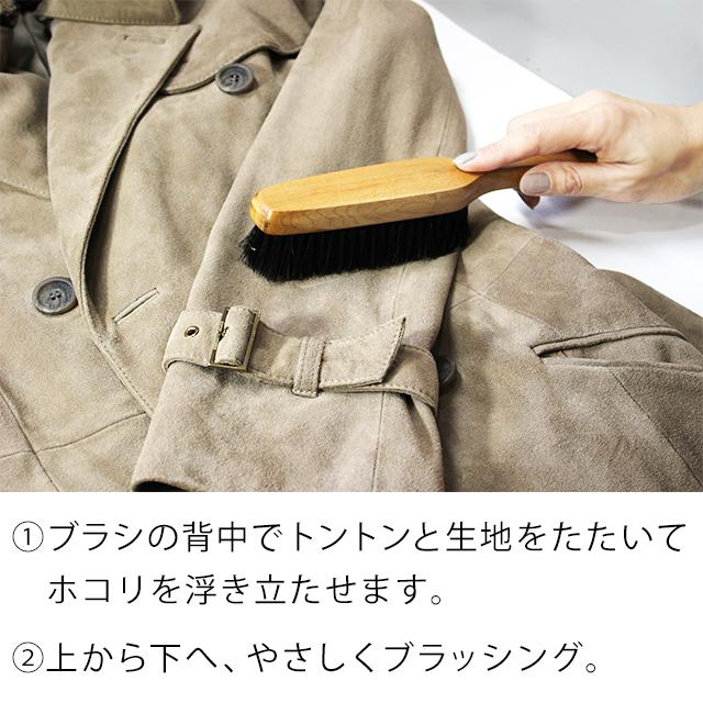 国産スエード洋服用ブラシ