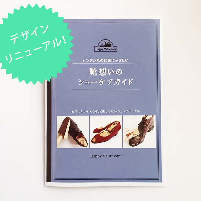 ハッピーバリューオリジナル【シューケアガイド】【メール便可】