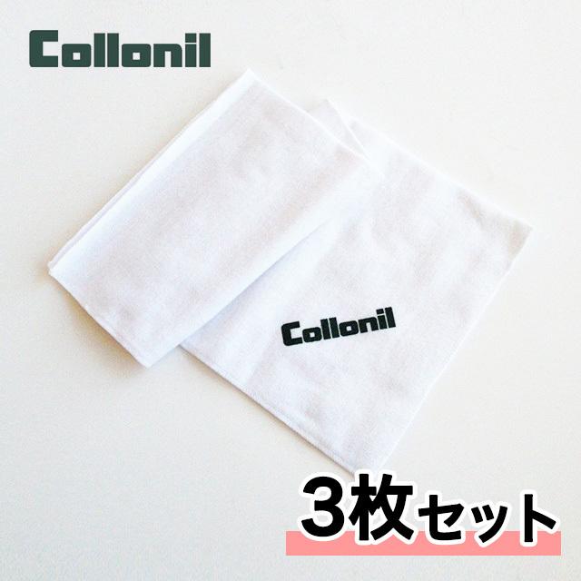 collonil コロニル ポリッシングクロス(ケアクロス) 3枚セット 革靴のお手入れに 靴磨き 布