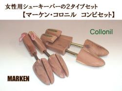 女性用シューキーパー2タイプセット 【 マーケン・コロニルコンビセット 】