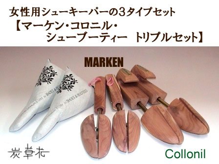 マーケン・コロニル・シューブーティートリプルセット