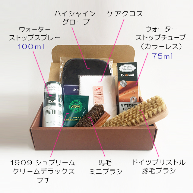靴磨きセットシューケアスターターセット