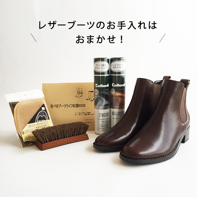 送料無料【レザーブーツお手入れセット】