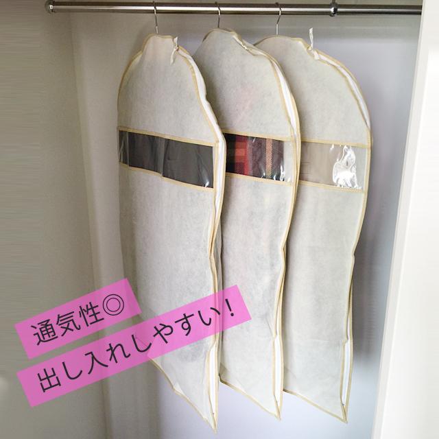 大切な衣類をやさしく保管【サイドファスナーカバーマチ無し・ジャケット用】(3枚組)