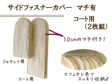 サイドファスナー衣装カバー(マチ有コート用)
