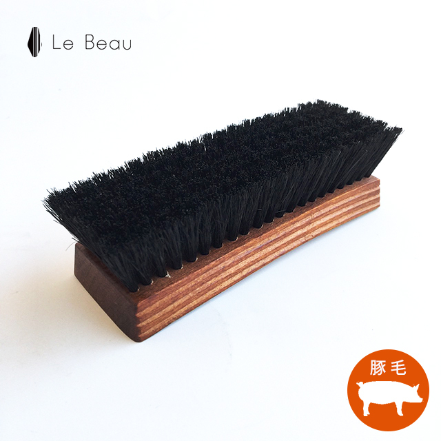 Le Beau 豚毛ブラシ(黒)