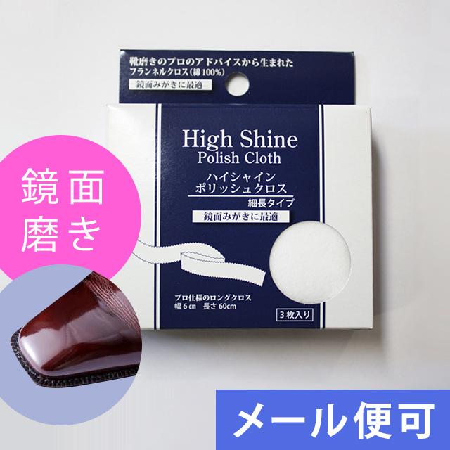 【ハイシャインポリッシュクロス】