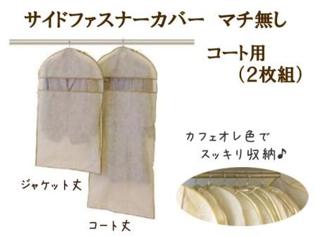 サイドファスナー衣装カバー(マチ無しコート用)
