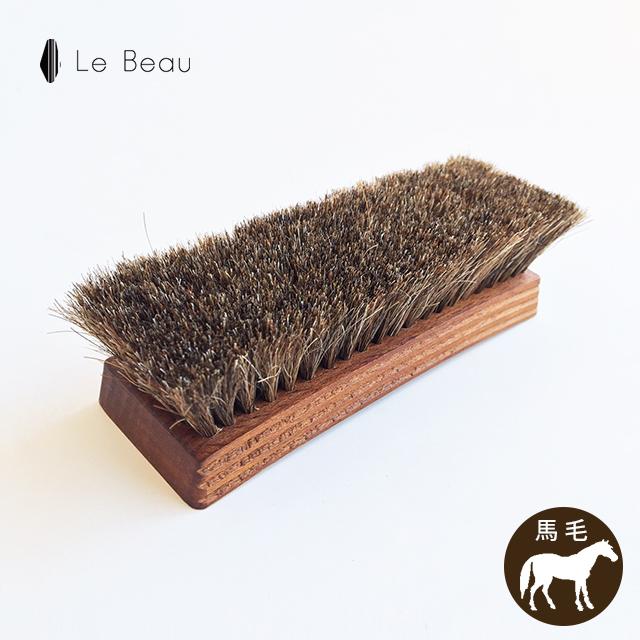 【LeBeau馬毛ブラシ(ブラウン)】