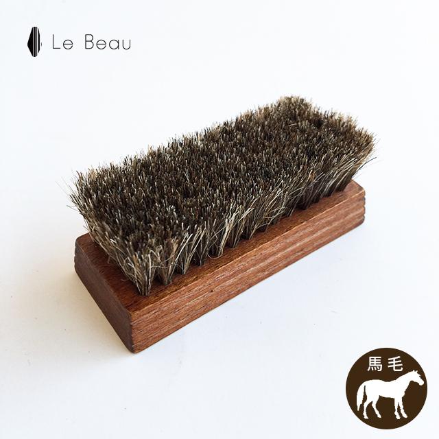 Le Beau 馬毛ミニブラシ