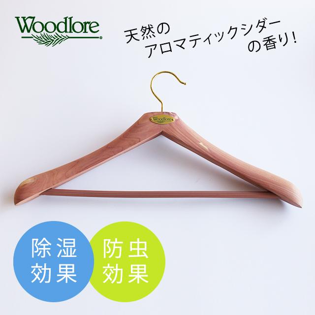 【シダーハンガー】(クラシック)