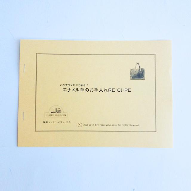 エナメルお手入れBOOK【メール便可】
