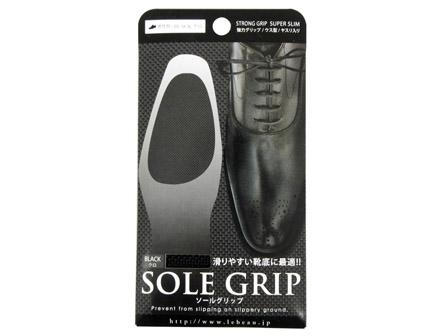ソールグリップラージ紳士靴用