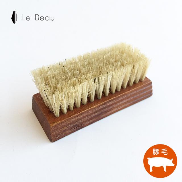 【Le Beau 豚毛ミニブラシ】