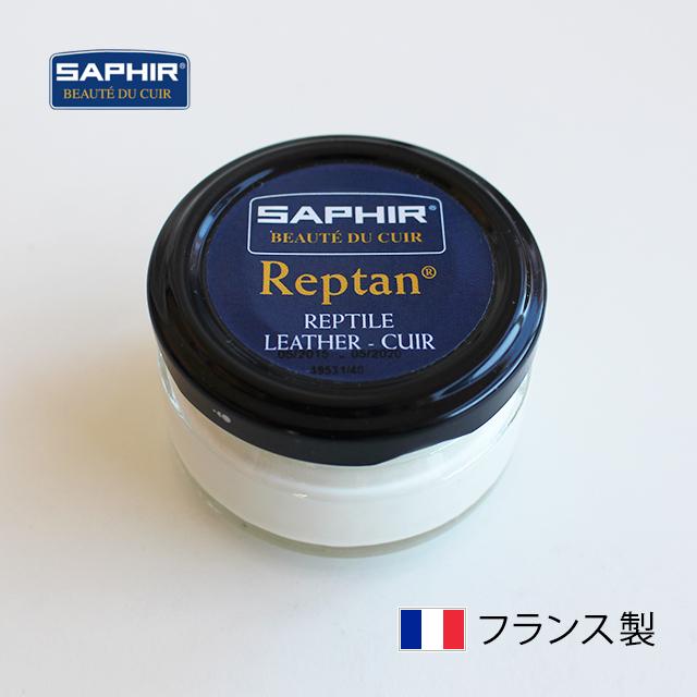 【サフィールレプタイルクリーム】爬虫類革専用高級保革クリーム