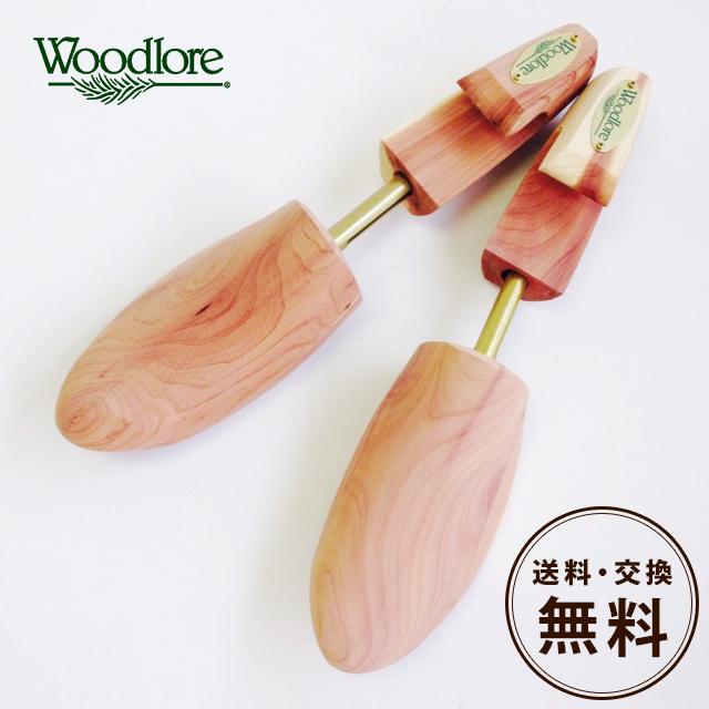 【ウッドロアシダーブーツツリー】Woodloreシダーブーツキーパー【交換無料】