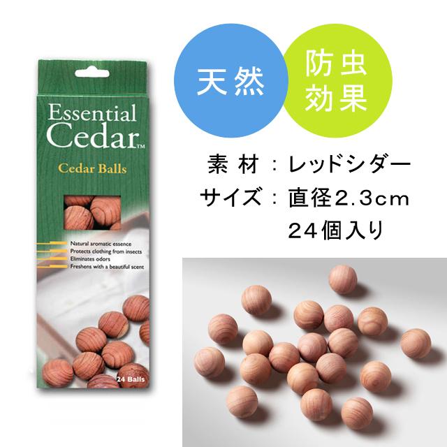 天然シダー防虫剤【シダーボール24個入り】
