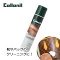 革クリーナー コロニル レザーソープ